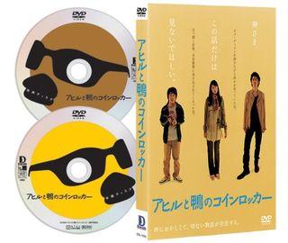 Amazon.co.jp: アヒルと鴨のコインロッカー: 関めぐみ,キムラ緑子,瑛太,関暁