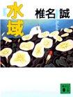 Amazon.co.jp: 水域: 本: 椎名 誠