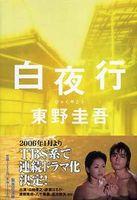Amazon.co.jp: 白夜行 (集英社文庫): 本: 東野 圭吾