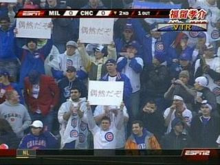 Google Translate tricked Cubs fans thoughtlessly | Asiajin